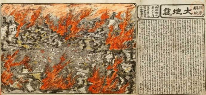 Kawaraban (news broadsheet) depicting the fires and devastation caused by the Great Earthquake of Ansei, which struck Edo on the 2nd of October in 1855. Notes in the right hand inform the location of a shelter hut for survivors of the disaster, and the extent of the damage. Photo by https://www.library.metro.tokyo.lg.jp/